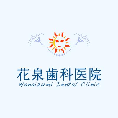 花泉歯科医院